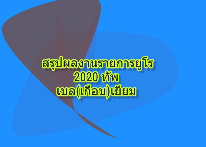 สรุปผลงานรายการยูโร 2020 ทัพ เบล(เกือบ)เยียม